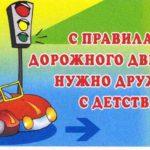Учебный материал «Правила поведения пешехода и безопасного поведения на транспорте»