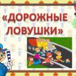 Дорожные ловушки: обучающее видео для детей