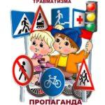 О профилактике детского дорожно-транспортного травматизма