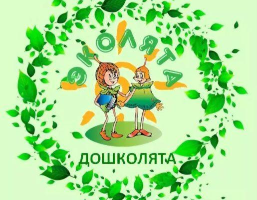 Приглашаем к участию во Всероссийском конкурсе детского рисунка «Эколята — друзья и защитники Природы» в дошкольных образовательных организациях и начальных школах субъектов РФ