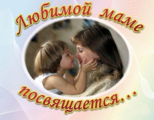 День матери в группе №10