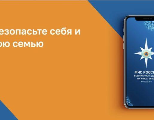 Мобильное приложение по безопасности для мобильных телефонов «МЧС России»